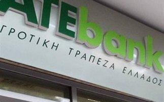 Η Αγροτική Τράπεζα προχωρά στην πώληση μετοχών