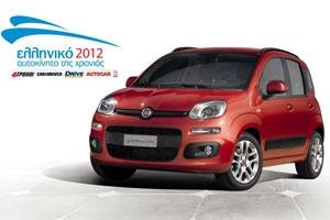 Fiat Panda. «Ελληνικό Αυτοκίνητο της Χρονιάς 2012»