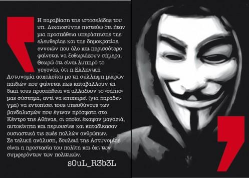 Οι Έλληνες Anonymous σπάνε τη σιωπή τους
