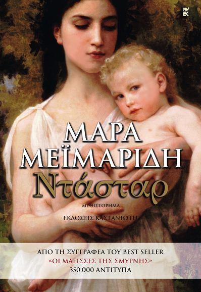Νέο βιβλίο από τη Μάρα Μεϊμαρίδη