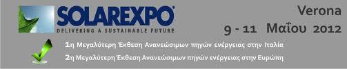 Ελληνικό Pavilion στην Διεθνή έκθεση Solar Expo στην Βερόνα