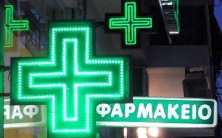 Ρήγμα στους φαρμακευτικούς συλλόγους - Ανοιχτά τα φαρμακεία σε Αθήνα και Πειραιά