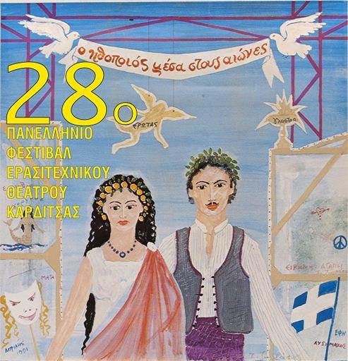 Παρουσίαση του 28ου Πανελλήνιου Φεστιβάλ Ερασιτεχνικού Θεάτρου Καρδίτσας