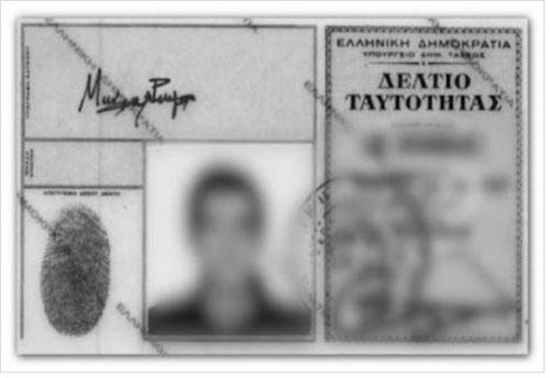 ΙΝΚΑ :Πως να προστατέψετε από τυχον πλαστογραφία την ταυτότητα σας