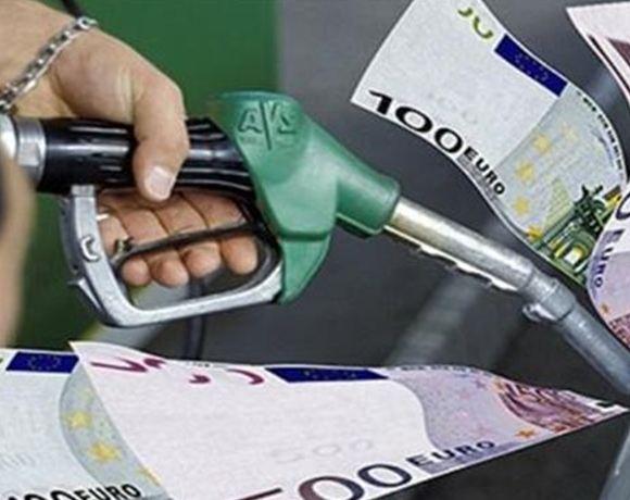 ΕΕ: Τρίτη ακριβότερη χώρα στην αμόλυβδη η Ελλάδα