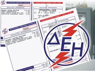 ΔΕΗ: Στα 819 εκ. ευρώ οι ανεξόφλητοι λογαριασμοί στα τέλη του 2011