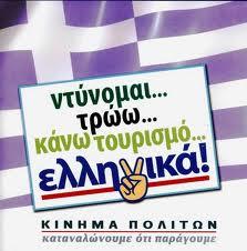 Κέρδος 10 δισ. το χρόνο αν αγοράζουμε ελληνικά προϊόντα!