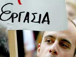 Μόνο 7,5% των προσλήψεων της Θεσσαλίας στη Μαγνησία