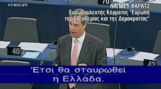 Νάιτζελ Φάρατζ: Έτσι θα σταυρωθεί η Ελλάδα! (video)