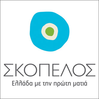 Σκόπελος: Ελλάδα με την πρώτη ματιά