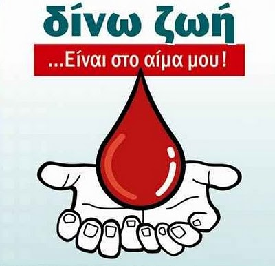 Εθελοντική αιμοδοσία στους Αγίους Θεοδώρους