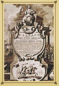 Το Σύνταγμα του Ρήγα και στη γερμανική γλώσσα