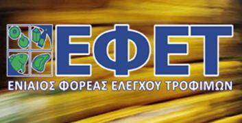 Πρωτοβουλίες του Ε.Φ.Ε.Τ. ενόψει του «κινήματος του οβελία».
