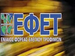 ΕΦΕΤ: Προσωρινή αναστολή λειτουργίας τυροκομείου