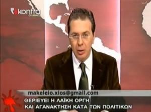 Τέλος ο Στέφανος Χίος από το KONTRA CHANNEL