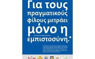 Γερμανοί Tour Οperators διαφημίζουν την Ελλάδα