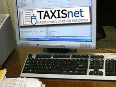 Taxisnet: πώς θα γίνει η Φορολογική δήλωση 2012