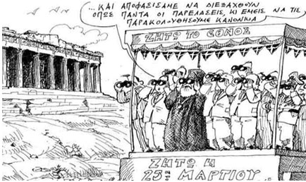 Καρδίτσα: Πολίτες: να μην καθίσουν στην εξέδρα οι επίσημοι