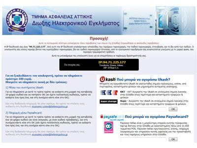 S.O.S. διαδικτυακή απάτη