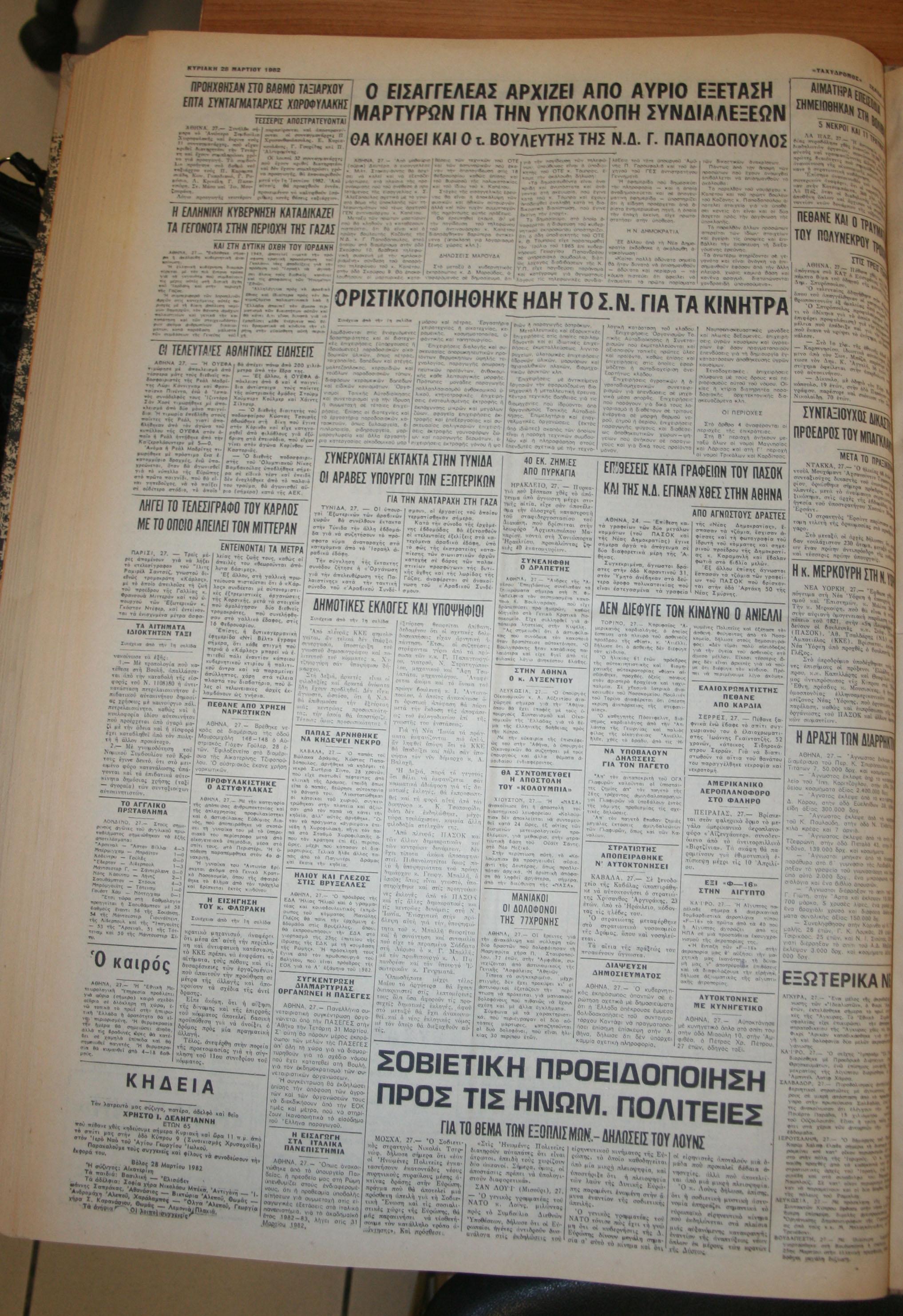 29 Μαρτίου 1982