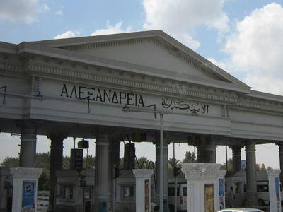 Τα διόδια της Αλεξάνδρειας στα... ελληνικά