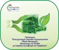 Παράταση του προγράμματος για τις χερσαίες μεταφορές