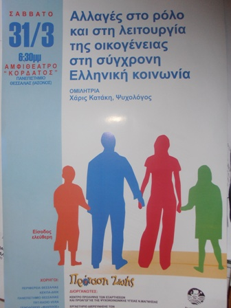 Εκδήλωση για τη λειτουργία της σύγχρονης οικογένειας