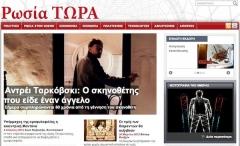 Οι Ρώσοι άνοιξαν ενημερωτικό ιστότοπο στα ελληνικά!