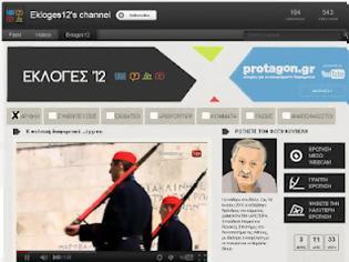 Οι ελληνικές εκλογές στο YouTube