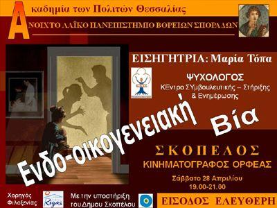 Σκόπελος: Ημερίδα για την ενδο-οικογενειακή βία στο Ανοιχτό Παν/μιο