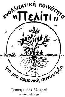 Γιορτή σπόρων από το «Πελίτι» στον Αλμυρό