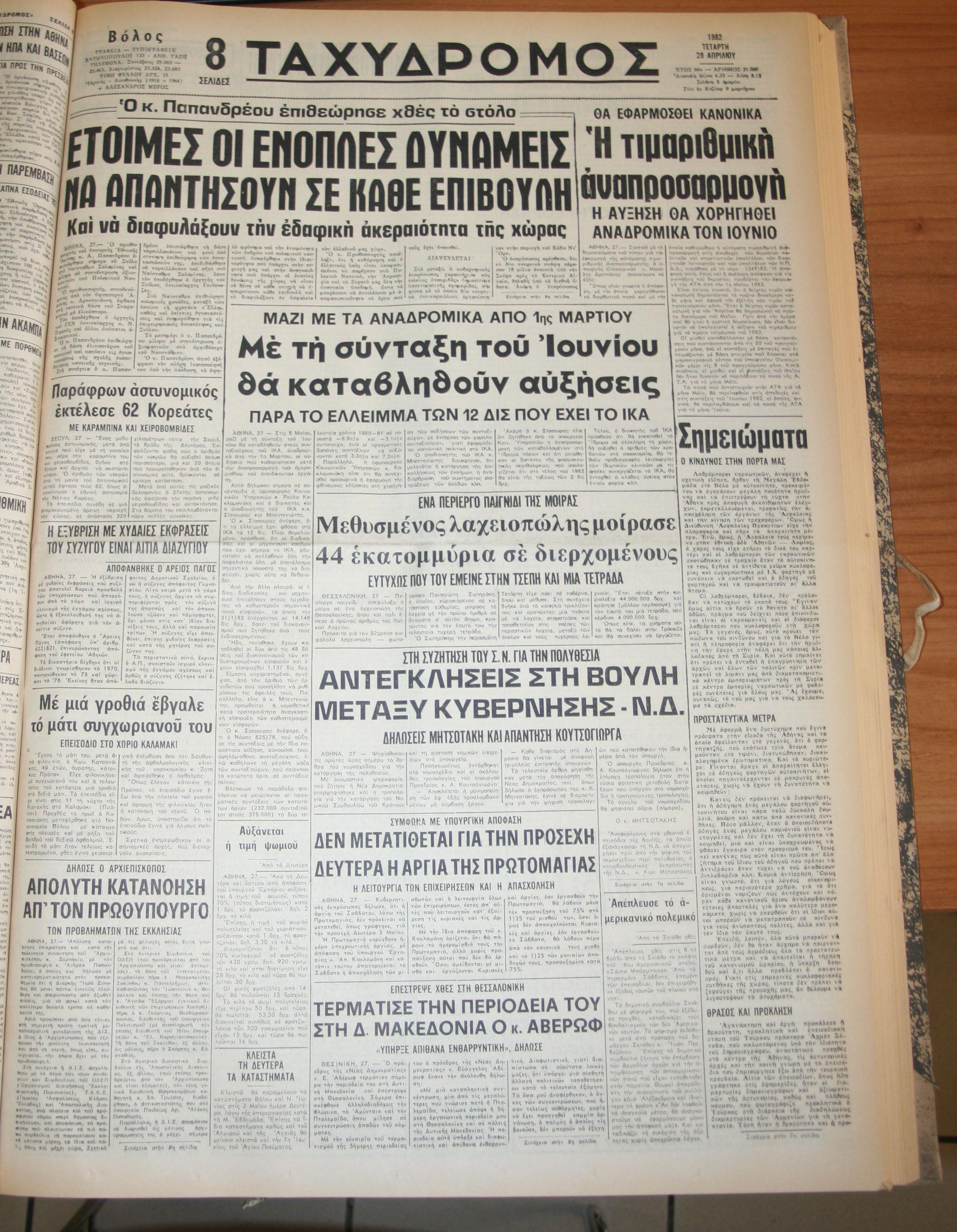 28 Απριλίου 1982