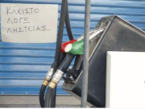 Αρνούνται οι βενζινοπώλες να κρατήσουν ανοιχτά το βράδυ τα πρατήριά τους
