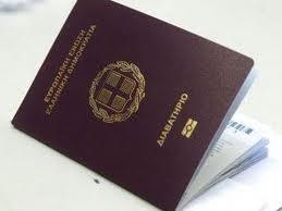 Καρδίτσα: Προσπάθησε να πάρει διαβατήριο για λογαριασμό αλλοδαπής
