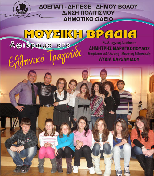 Αφιέρωμα σε Ελληνες συνθέτες από μαθητές του Δημοτικού Ωδείου