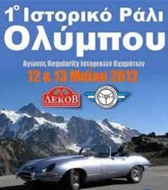 1ο Ιστορικό Ράλλυ «ΟΛΥΜΠΟΣ» – Ελασσόνα 12-13 Μαΐου 2012