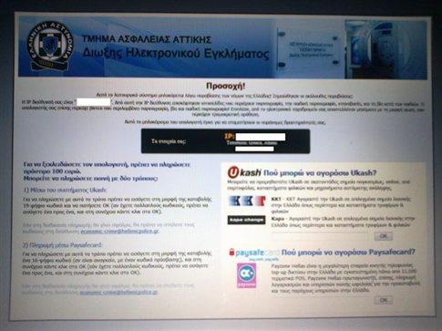 O Ιός της Αστυνομίας στην Ελλάδα
