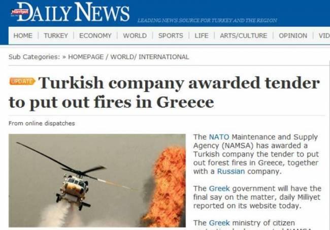 Τουρκική εταιρεία αναλαμβάνει την ελληνική δασοπυρόσβεση