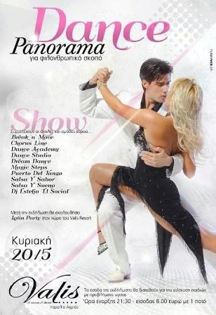 Dance Panorama την Κυριακή στο Βόλο