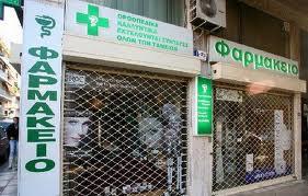 Καρδίτσα: Λουκέτο βάζουν την Τετάρτη τα φαρμακεία