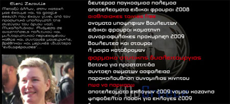 Anonymous: Να τι ψάχνει η σύζυγος του Μιχαλολιάκου στο διαδίκτυο [βίντεο]