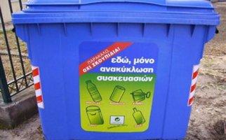Η ανακύκλωση στην εποχή της οικονομικής κρίσης