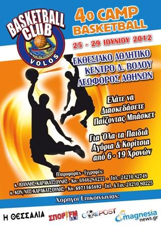 Εσωτερικό τουρνουά Basketball Club Volos