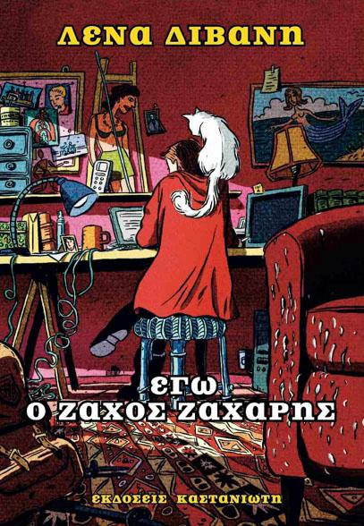 Στο Βόλο θα παρουσιαστεί το νέο βιβλίο της Λένας Διβάνη