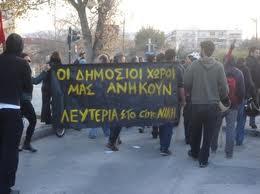 Πορεία αλληλεγγύης στους συλληφθέντες για φθορές στη «Νίκη»