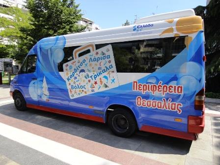 Τουριστικό λεωφορείο της Θεσσαλίας περιοδεύει