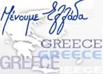 Μένουμε Ελλάδα