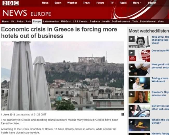 «Λουκέτο» στα ξενοδοχεία στην Ελλάδα λόγω κρίσης γράφει το BBC