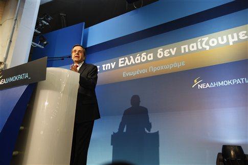 «O κ. Τσίπρας έχει μπλέξει την πολιτική με τον τζόγο» λέει ο Αντώνης Σαμαράς