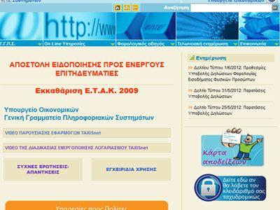 Ενημέρωση για φορολογικές οφειλές μέσω Διαδικτύου
